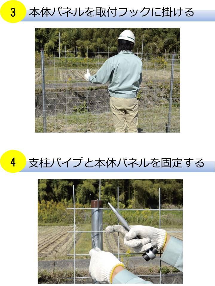 フェンス設置の主な4工程③~④