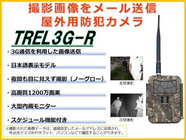 TREL3G-R トップ絵