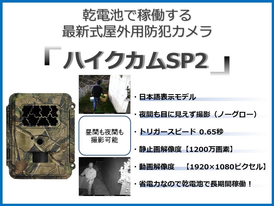ハイクカムSP2 商品ページ画像